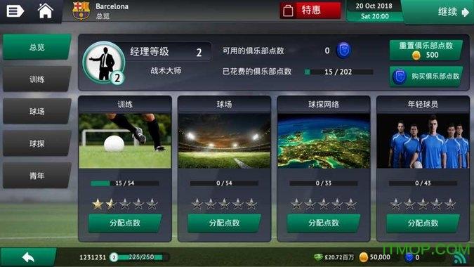 足球经理2019零壹汉化汉化包第三版