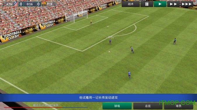 足球经理2019零壹汉化版 v1.0.4 安卓版 3