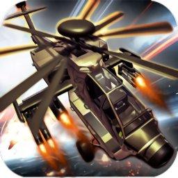 模拟武装直升机