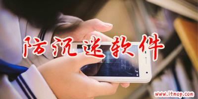 防沉迷app