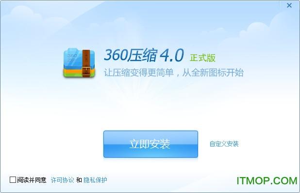 360解�嚎s�件 v4.0.0.1080 官方正式版 0