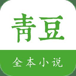 青豆小说手机版