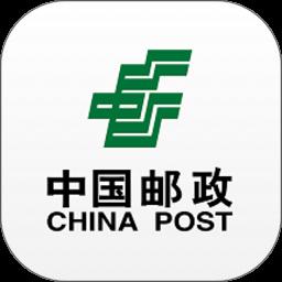 中国邮政手机客户端