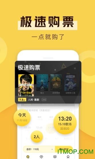 爱奇艺票务app v2.7.0 安卓版2