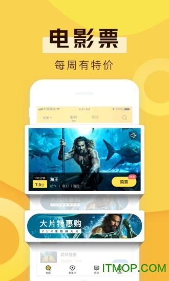 爱奇艺票务app v2.7.0 安卓版3