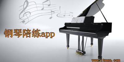 钢琴陪练app
