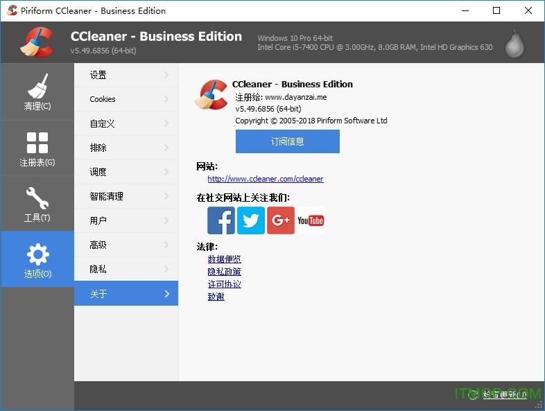 ccleaner商业破解版
