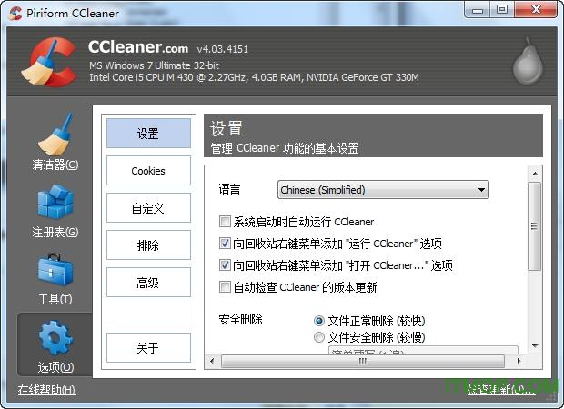 ccleaner最新中文版