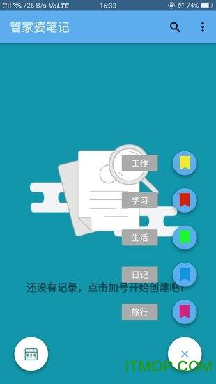 管家婆笔记 v1.03 安卓版 3