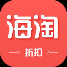 海淘折扣app