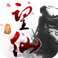 望仙2正版游戏