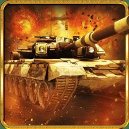 坦克联出击