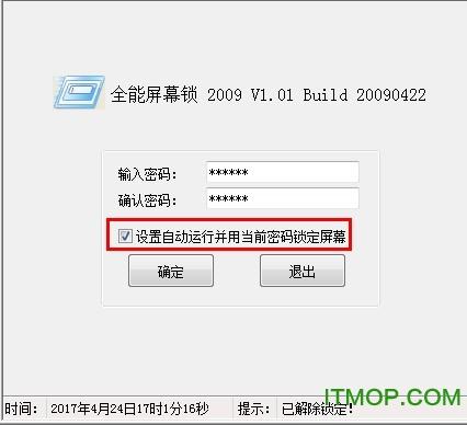 全能屏幕锁软件