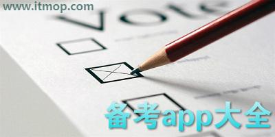 备考app