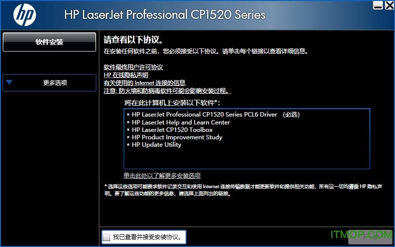 惠普HP LaserJet CP1525n 彩色打印机驱动 v2.0 官方版 0