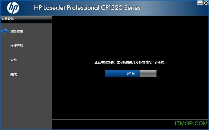 hp laserjet professional cp1520 series驱动 v2.0 官方版 0