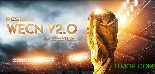 实况足球2018世界杯补丁 v2.0 完整龙8娱乐平台 0