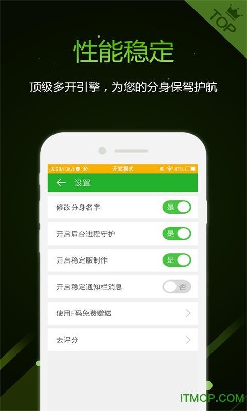 机友微信多开助手app v3.1.0 安卓版 1