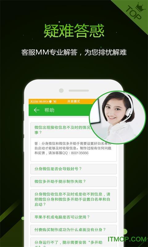 机友微信多开助手app v3.1.0 安卓版 0
