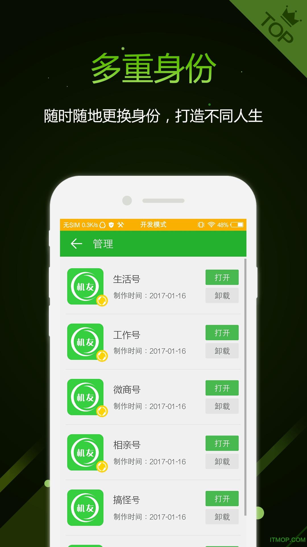 机友微信多开助手app v1.1.3 安卓无限分身版2