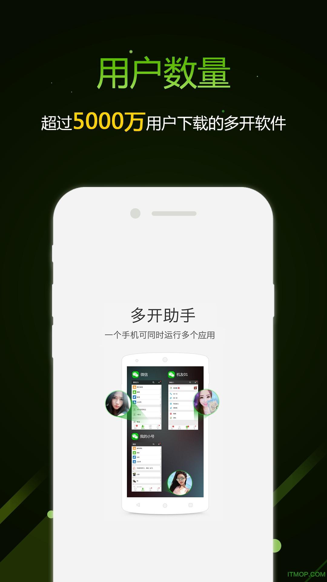 机友微信多开助手app v1.1.3 安卓无限分身版3