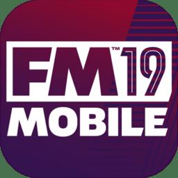 fm足球经理2019移动版