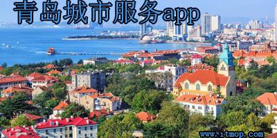 青岛城市服务app