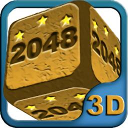 2048专业3D版(2048 Pro 3D)