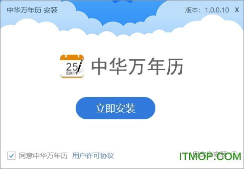 中华万年历电脑版