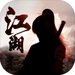 文字游戏江湖侠奇梦