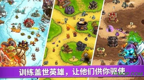 王国保卫战4复仇 v1.5.4 安卓最新版 2
