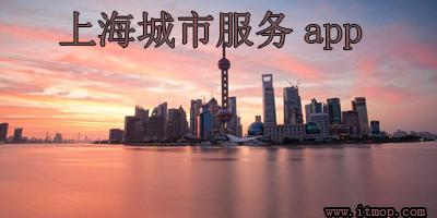 上海城市服务app