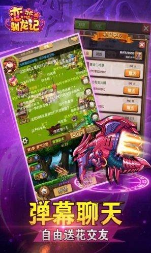 恋恋驯龙记正版游戏 v1.0.6 安卓版时间 3