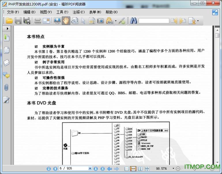 PHP开发实战1200例 中文pdf扫描版 0