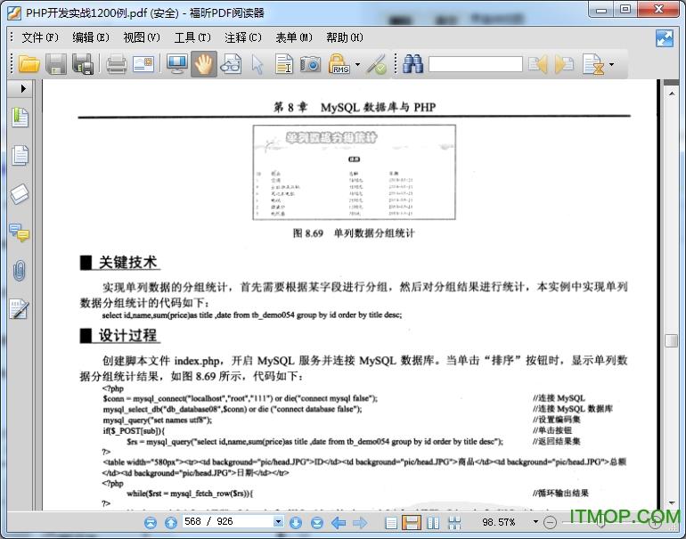 PHP开发实战1200例 中文pdf扫描版 2