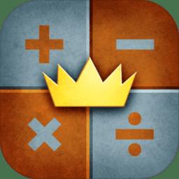 数学之王免费版