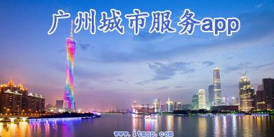 广州城市服务app
