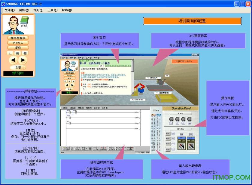 三菱plc仿真教学软件(FX-TRN-BEG-C) v1.10 中文版 0