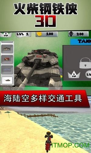 火柴钢铁人3D v1.0 安卓版 1