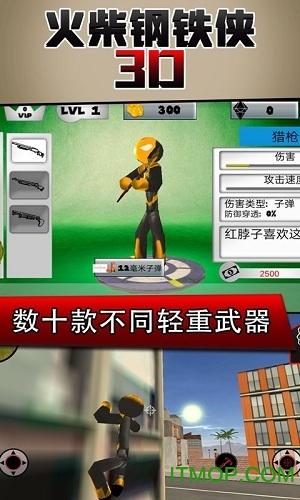 火柴钢铁人3D v1.0 安卓版 4