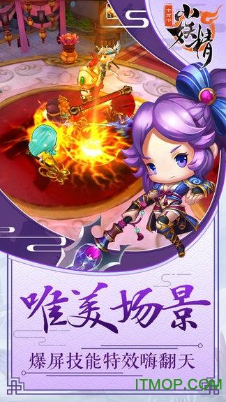 十�f��小妖精 v1.2.1 安卓版 1