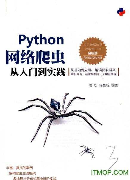PYTHON网络爬虫从入门到实践(唐松/陈智铨) 完整pdf扫描版 0
