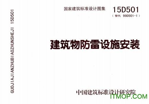 15D501建筑物防雷设施安装图集 pdf电子版 0
