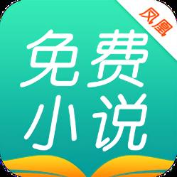 凤凰免费小说大全软件