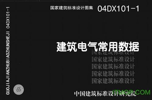 04dx101-1建筑电气常用数据 pdf免费版 0