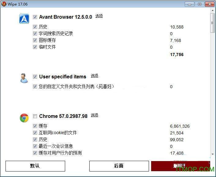 Wipe(垃圾清除工具) v17.19 中文版 1