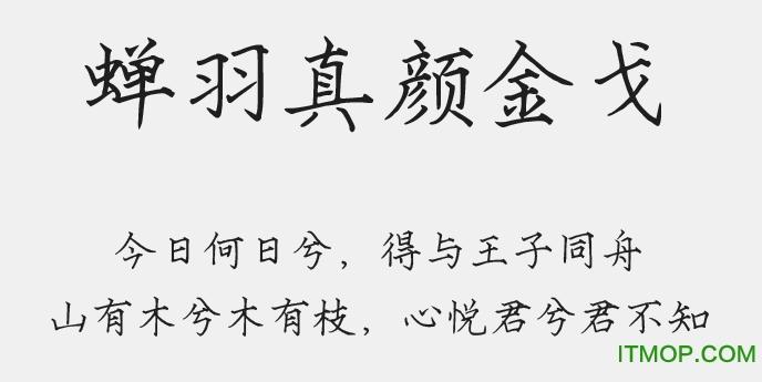 蝉羽真颜金戈字体
