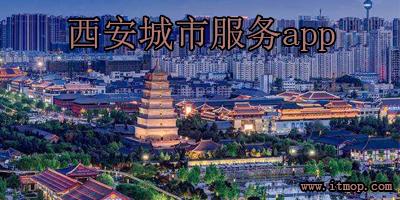 西安城市服务app