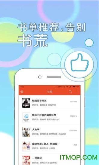 书海免费小说手机版 v2.29 安卓版 0
