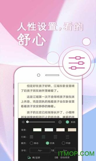 书海免费小说手机版 v2.29 安卓版 1